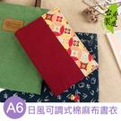 珠友 A6/50K 日風多功能書衣/書皮/書套-可調式棉麻布- DI-51070