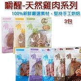 ◆MIX米克斯◆嚼醒-天然雞肉系列 120g (3包入) 採用國產新鮮雞肉,限量製作