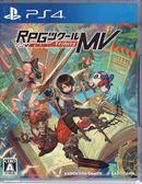 【玩樂小熊】現貨中 PS4 遊戲 RPG 製作大師 MV Trinity RPG Maker 日文日版
