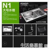 廚房水槽單槽套裝304不銹鋼洗菜盆洗碗池龍頭套餐 NMS 生活樂事館
