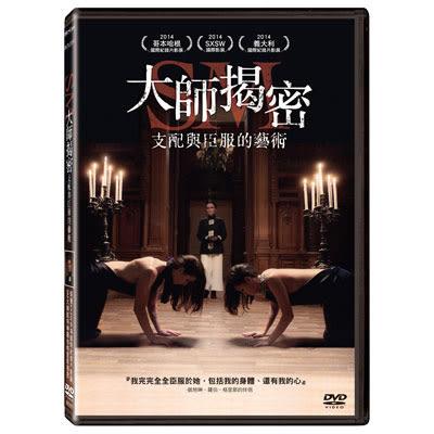 SM大師揭密支配與臣服的藝術DVD