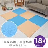 【APG】繽紛色系菱形紋地墊62*62*1.2cm粉藍色系拼色18片粉藍+粉橘