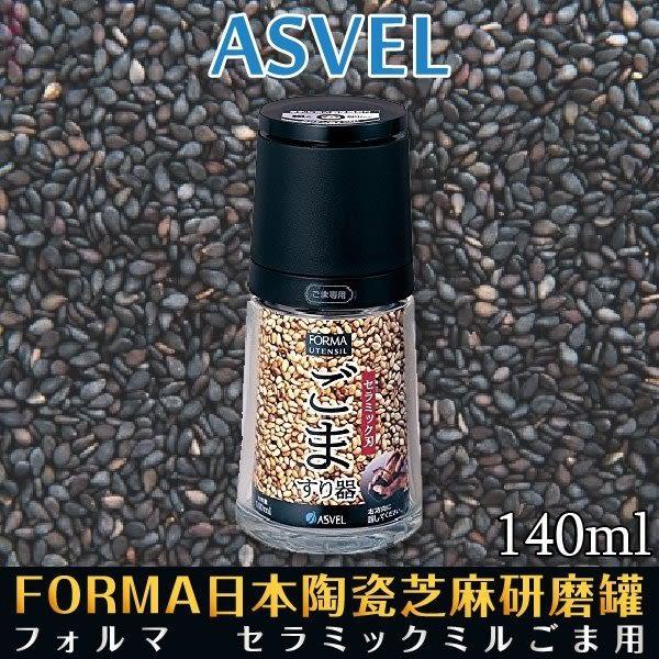 日本品牌【ASVEL】FORMA 日本陶瓷芝麻研磨罐 140ml