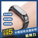 小米手環5 雙彈簧米蘭磁吸金屬錶帶 手環5運動手環 錶帶 雙彈簧錶帶 不鏽鋼錶帶 小米