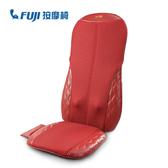 【福利品】FUJI 巧折行動按摩椅 FG-256