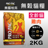 [寵樂子]《PRO PAC美國柏克》無穀糧全齡貓 (雞肉+鷹嘴豆+蔓越莓) - 2KG / 貓飼料