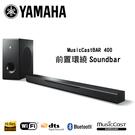 YAMAHA 山葉 MusicCast BAR 400 藍牙無線SoundBar【公司貨】