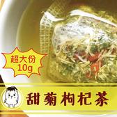 甜菊枸杞茶(10gx15入/袋)菊花茶 台灣菊花 杭菊 花草茶 青草茶 決明子茶 鼎草茶舖