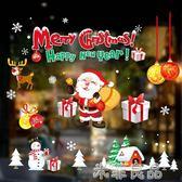 聖誕節裝飾品禮物小禮品墻貼紙場景布置店鋪店面創意門貼聖誕老人 『米菲良品』