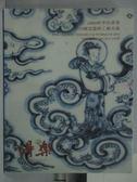 【書寶二手書T2/收藏_ZDB】樂得2009秋季拍賣會_2009/10/25_中國瓷器與工藝美術