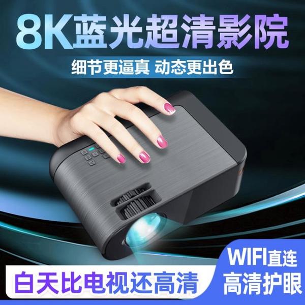 智能投影儀家用wifi無線安卓手機一體機白天超清4K臥室小型便攜式 璐璐生活館