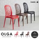 【收納職人】Olga歐爾佳簍空造型餐椅/休閒椅/3色/H&D東稻家居