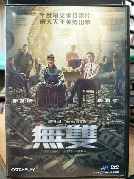 挖寶二手片-P22-047-正版DVD-華語【無雙】-郭富城 周潤發(直購價)