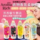 日本獅王 LION 衣物香氛柔軟精 52...