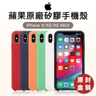 iPhone XS XR MAX蘋果原廠...