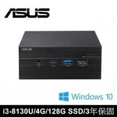 ASUS  PN60-813YRTA  I3-8130U/4G/128G SSD/Win10 迷你電腦 三年保固