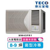 【TECO東元】東元8-9坪高能效右吹定頻冷專型窗型冷氣 MW45FR1