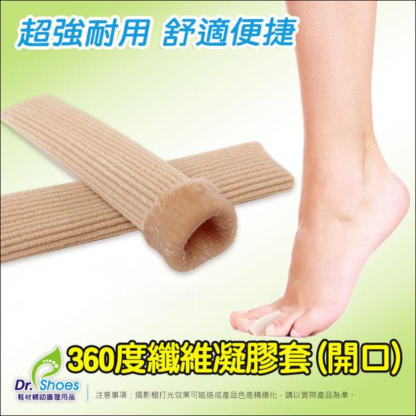 高品質360度纖維腳趾/手指保護套 指甲防護 打球摩擦 穿鞋隔離 耐用彈性佳╭*鞋博士嚴選鞋材
