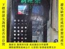 二手書博民逛書店日文書:新建築罕見1994 3Y261116