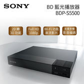 【滿1件折扣】SONY 索尼 BDP-S5500 3D藍光播放機 原廠1年保固
