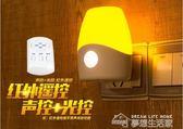 感應開關插座插電床頭燈 聲控小夜燈感應 寶寶喂奶夜燈LED光控燈  夢想生活家