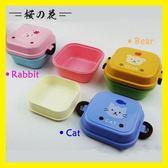 可愛小動物兒童點心盒 迷你便當盒雙層小飯盒 便攜寶寶水果盒餐盒【櫻花本鋪】