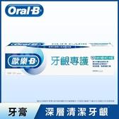 歐樂B牙齦專護牙膏-勁爽薄荷120g