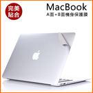 【極品e世代】蘋果Macbook全套保護貼膜 Air Pro筆記本電腦外殼貼紙 11 13 15寸外殼機身膜全身保護膜