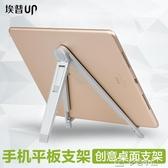平板支架ipad支架平板電腦支架懶人支架桌面多功能通用手機座散熱 多色小屋YXS