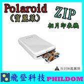共40張相紙 寶麗來 Polaroid ZIP 留言相印機 公司貨 白色 相印機 保固一年 P231 P232 可參考