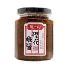 釀一村-櫻花蝦醬 240g/罐