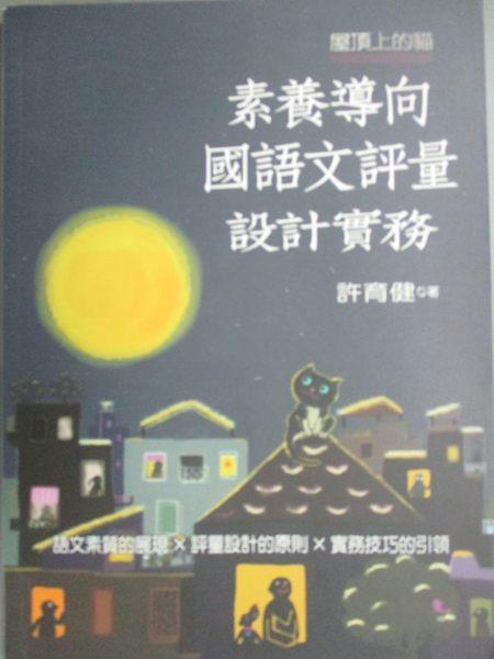 【書寶二手書T1/親子_ZIY】屋頂上的貓:素養導向國語文評量設計實務_許育健