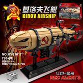 兼容拼裝積木紅警基洛夫飛艇軍事坦克兒童益智玩具6-10歲以上【全館免運】