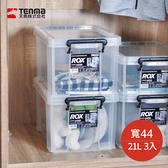 【日本天馬】ROX系列44寬可疊式掀蓋整理箱-21L 3入