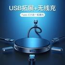 分線器 倍思 USB分線器type-c擴展塢無線充電器快充usb3.0一拖四macbookpro/air2018 【米家科技】