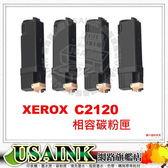 USAINK ☆Fuji Xerox DocuPrint C2120/2120 相容碳粉匣 1組4色  CT201303黑色 CT201304藍色 CT201305紅色 CT201306黃色