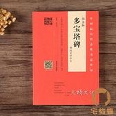 顏真卿多寶塔碑精選百字卡片楷書毛筆書法教程練字帖范本【宅貓醬】