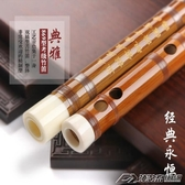 笛子初學成人零基礎兒童苦竹高檔演奏橫笛專業精制竹笛樂器YXS  潮流前線