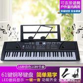 電子琴61鋼琴鍵幼兒童初學者益智男女孩寶寶啟蒙音樂玩具送話筒HM 金曼麗莎