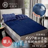 【Hilton 希爾頓】6D透氣舒柔棉絨兩用床墊/多功能床墊-單人