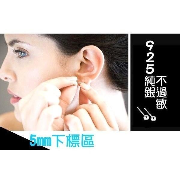 銀鏡DIY S925純銀~簡約.時尚亮面圓珠/立體圓球貼耳耳環5mm/生日情人禮/不過敏/不退色(非白鋼)