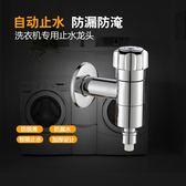洗衣機通用水龍頭自動智能止水全自動波輪滾筒通用防漏防淹四   電購3C