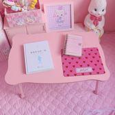 粉色床上筆記本電腦桌大學生宿舍可折疊床上書桌寫字多功能懶人桌【卡米優品】