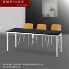 【會議桌 & 洽談桌 KP】多功能桌 KP-60180E 黑胡桃色 主管桌 會議桌 辦公桌 書桌 桌子