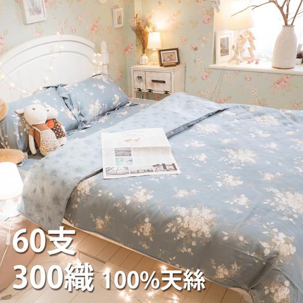 天絲床組 蔓蔓花漾 Q4雙人加大薄床包鋪棉兩用被四件組(60支) 100%天絲 棉床本舖