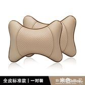 汽車頭枕  靠枕護頸枕一對四季汽車內飾用品枕頭車載座椅頸枕車用枕  歐韓流行館