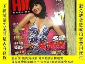 二手書博民逛書店HIM罕見龍的傳人 龍的化身(2007.78)無 Y203004