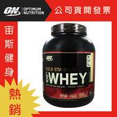 ON 100% Whey Protein金牌低脂乳清蛋白5磅(香草冰淇淋)(健身 高蛋白) 公司貨