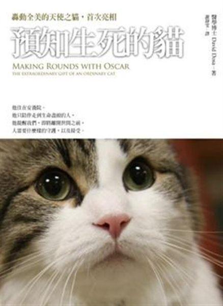 (二手書)預知生死的貓