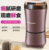磨豆機 磨粉機電動打粉機家用小型干磨機咖啡豆研磨器中藥材粉碎機【快速出貨】